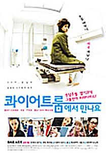 M0010010_QuietRoom_poster[X110,158].jpg