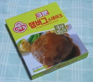 ハンバーグステーキ2.JPG
